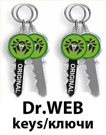 keys dr web