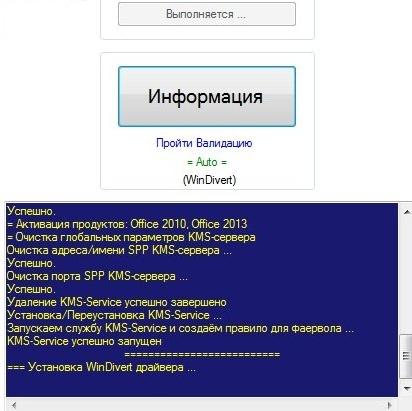 Активатор для Microsoft Office (2010, 2013, 356)
