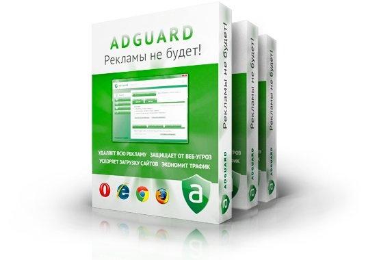 ключ для adguard