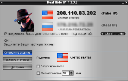 Real Hide IP — Программа для смены IP адреса