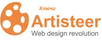 Ключи активации для Artisteer 4.2 и 4.3