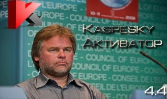 Активатор для Антивируса Kaspersky