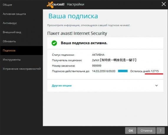 Антивирус Avast!