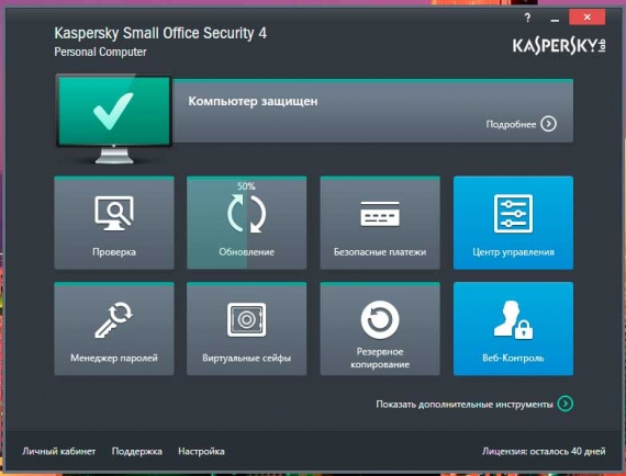 Антивирус Kaspersky Small Office Security