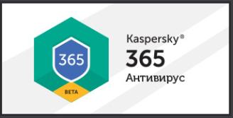 Бесплатный антивирус 365 от Kaspersky