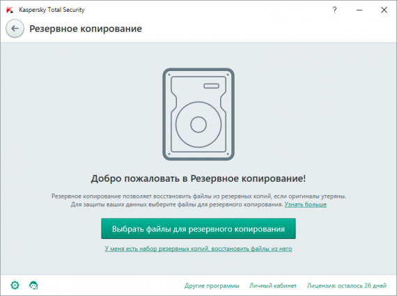 Kaspersky Total Security Бесплатно