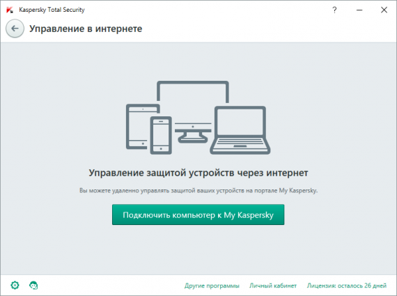 Антивирус Total Security