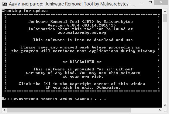 Сканер Junkware Removal Tool 8.0.4