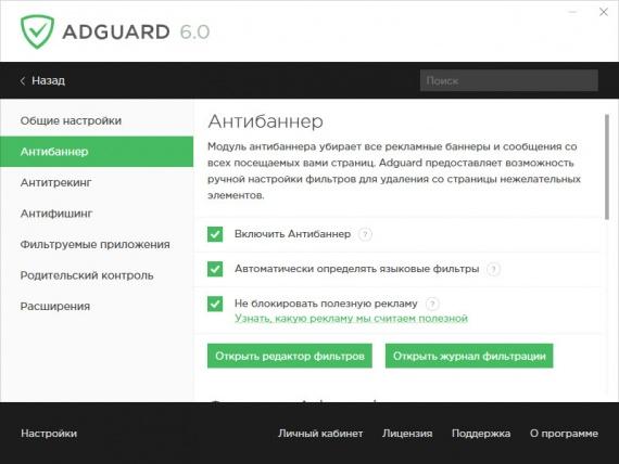 Антивирусы: скачать ключ adguard