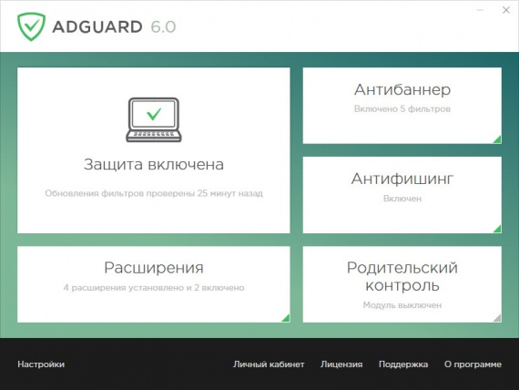 Антивирусы: adguard бесплатно