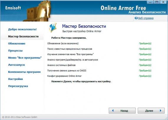 online_armor_free_2