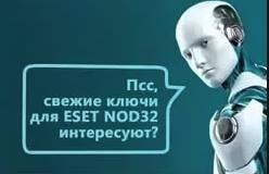 keys_nod_32