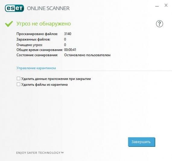 Бесплатный антивирусный сканер