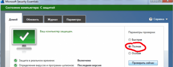интерфейс Microsoft Security Essentials