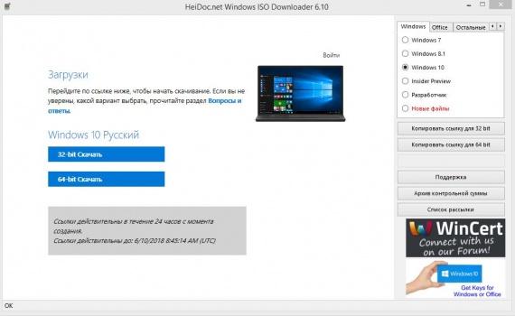 выбор разрядности Windows ISO Downloader