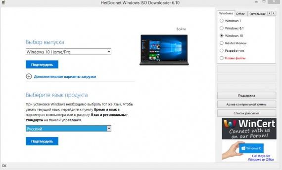 Windows ISO Downloader rus