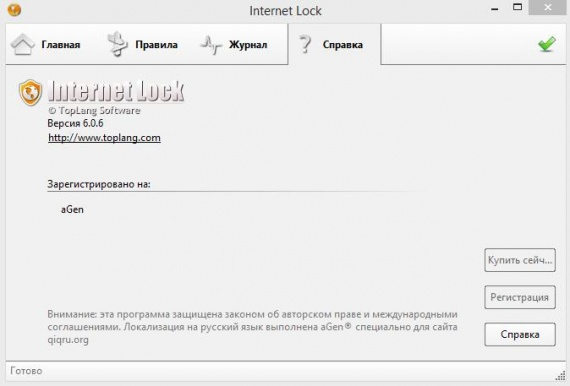 Internet Lock 6.0
