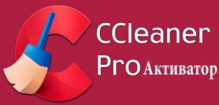 активатор ccleaner