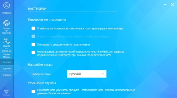 настройки F-Secure Freedom VPN