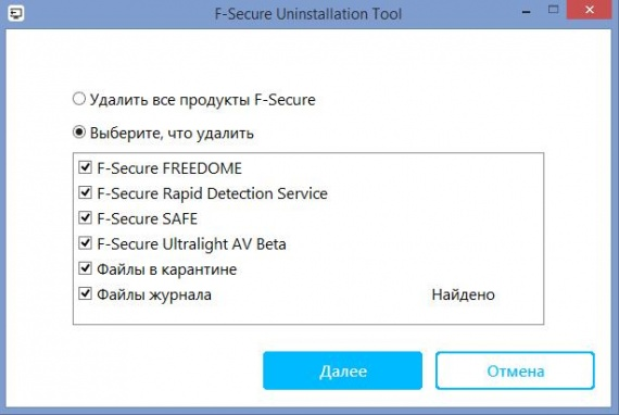 Скачать F-Secure Uninstallation tool 2