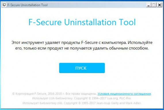 F-Secure Uninstallation tool 2
