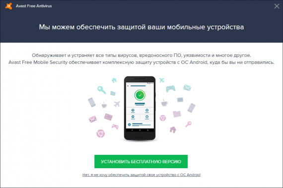 avast free antivirus android