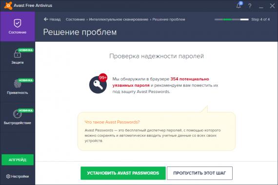 проверка надежностей пароля