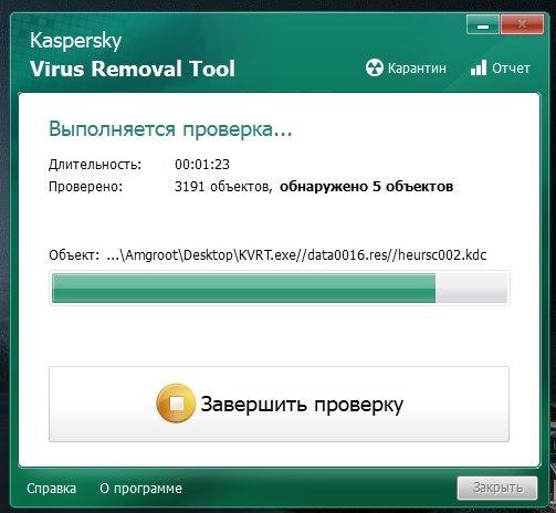 Kaspersky Virus Removal Tool 2019