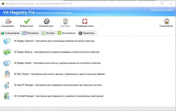 Vit Registry Fix Pro инструменты