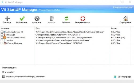 Vit StartUp Manager