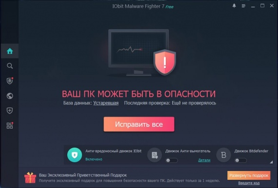 интерфейс IObit Malware Fighter Pro