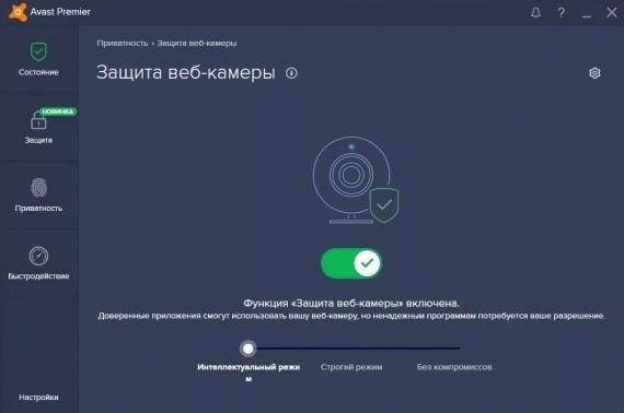 защита вебкамеры