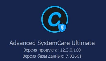 Systemcare Ultimate