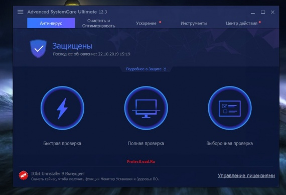 интерфейс Systemcare Ultimate