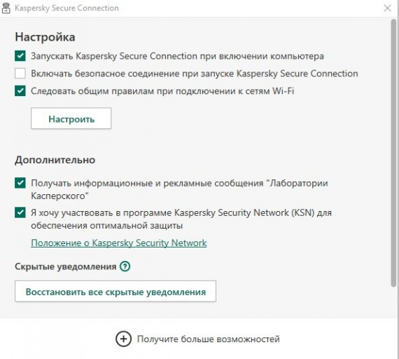 настройка Kaspersky Secure Connection
