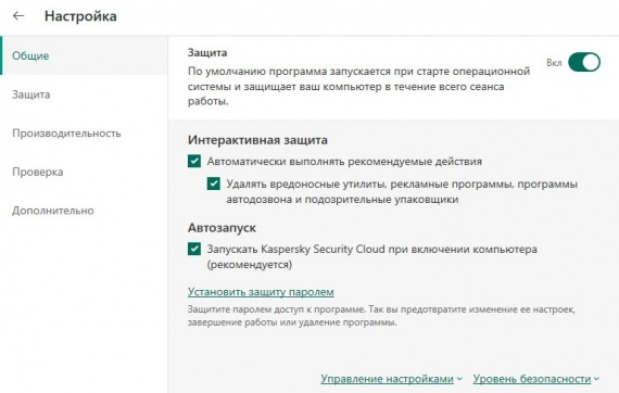 Kaspersky Security Cloud настройки