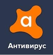 Avast антивирус