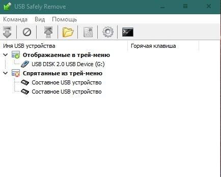 Интерфейс USB Safely Remove