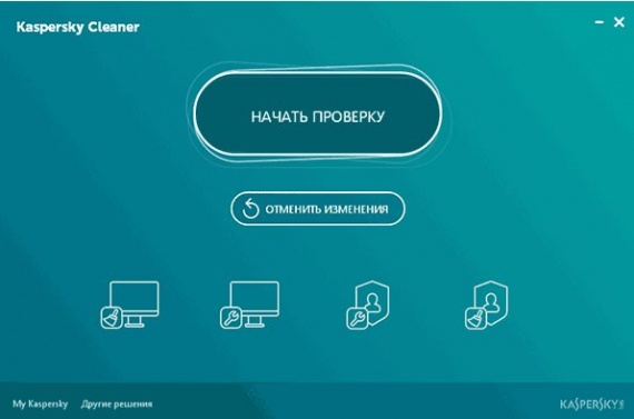 Kaspersky Cleaner Rus