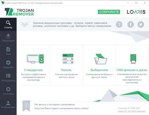 Loaris Trojan Remover Rus