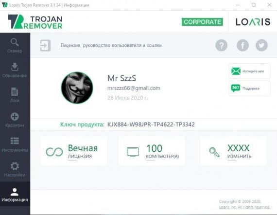 Лицензия Loaris Trojan Remover