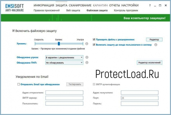 файловая защита