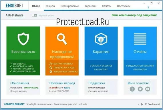 Emsisoft Anti-Malware 2020