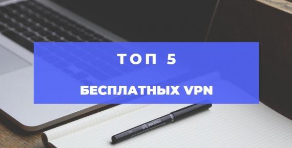топ 5 бесплатных vpn