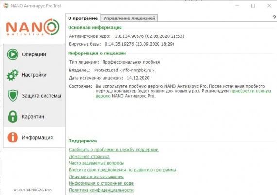 лицензия антивируса
