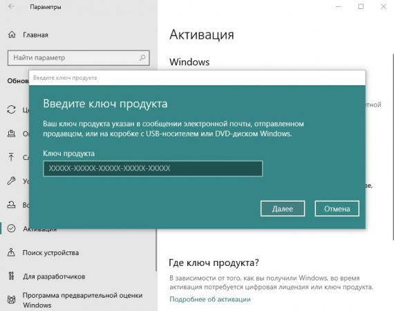 ввод ключа активации windows