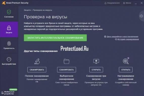 Интерфейс Avast Premium Security