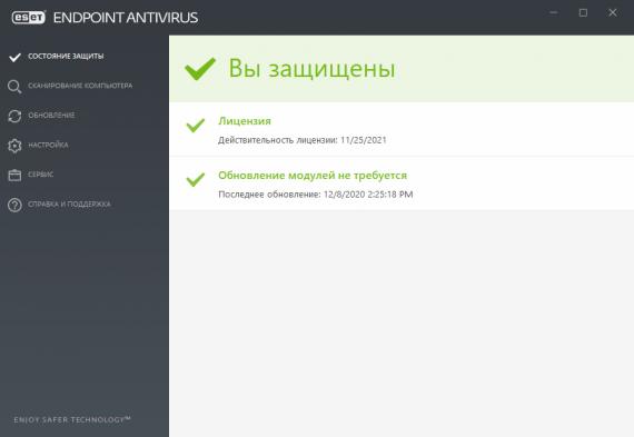 ESET Endpoint Antivirus Ключи