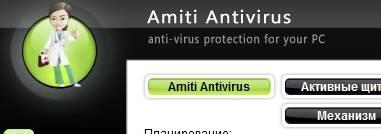 amiti antivirus logo