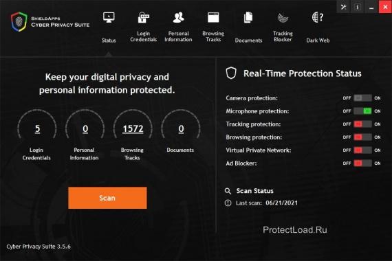 интерфейс Cyber Privacy Suite